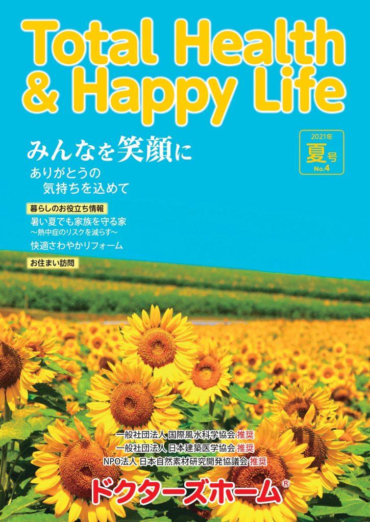 Total Health & Happy Life 2021夏号No.4